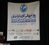نگاهی بر سمینار روز جهانی کاربرد پذیری ۲۰۱۱