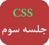 آموزش CSS – جلسه سوم – اندازه و واحدها در CSS