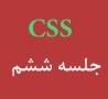 آموزش CSS – جلسه ششم – font – color – text-align