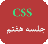 آموزش CSS – جلسه هفتم – border, outline, margin, padding