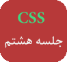 آموزش CSS – جلسه هشتم – position, float, z-index