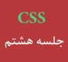 آموزش CSS – جلسه هشتم – position, float, z-index