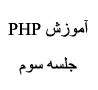 آموزش PHP – دستورات شرطی – جلسه سوم