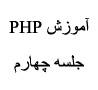 آموزش PHP – کامنت ها – جلسه چهارم